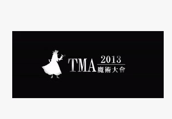 2013 TMA Magic Convention (Download)