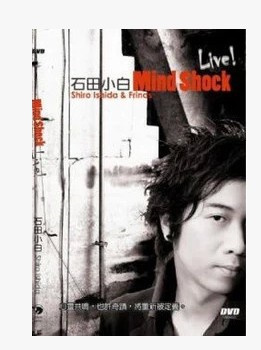 Mind Shock 2009 (Download)