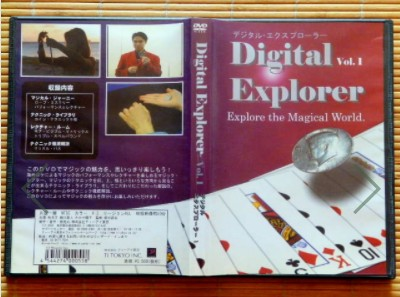Digital Explorer - Explore the Magical World (3 Vols Set)