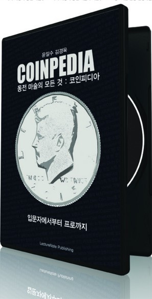 Coinpedia (4 vols Set) by Yunilsu, Kim, Kyung Wook (videos download)