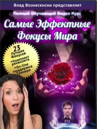 Russian Magic Teaching (3 DVD Set)